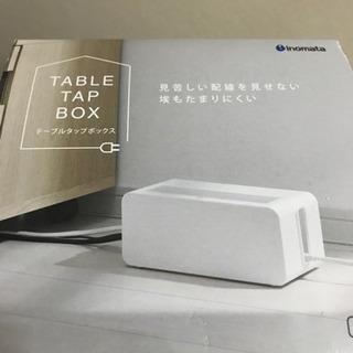 テーブルタップボックス