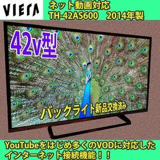 ネット対応テレビ Wi-Fi搭載 42v型 パナソニック …