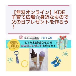 【無料オンライン講座】親子で父の日プレゼントを作ってパパをサプライズ☆