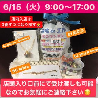 6/15(火)9:00〜17:00