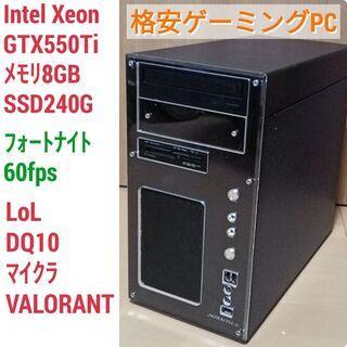 格安快適ゲーミングPC Xeon GTX550Ti SSD240...