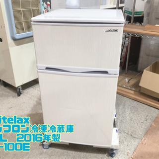 ㉔Abitelax ノンフロン冷凍冷蔵庫 96L  2016年製...
