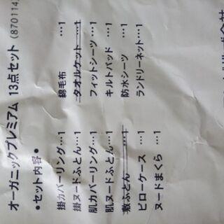 【ネット決済】17日まで ベビー布団 13点