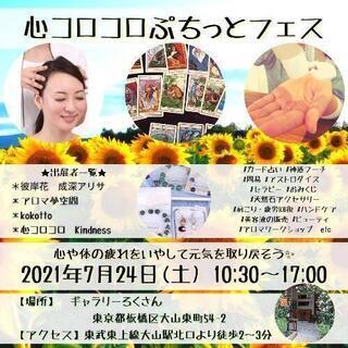 7/24‼️心コロコロぷちっとフェス‼️
