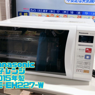 Panasonic 電子レンジ 2015年製 NE-EH227-...