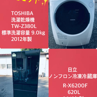 9.0kg ❗️送料無料❗️特割引価格★生活家電2点セット【洗濯...