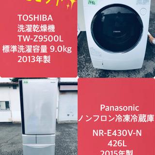 426L ❗️送料無料❗️特割引価格★生活家電2点セット【洗濯機...