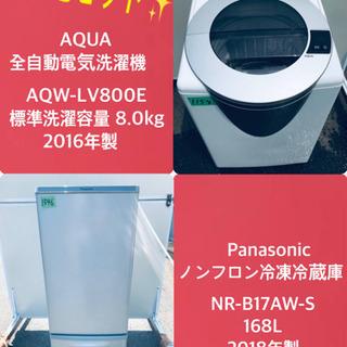 8.0kg ❗️送料設置無料❗️特割引価格★生活家電2点セット【...