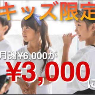 初心者キッズダンス🔰未経験大歓迎!八尾市ダンス教室