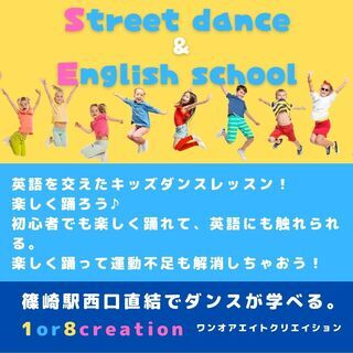 篠﨑駅西口から直結 キッズ ストリートダンス&イングリッシュスクール