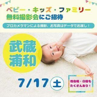 ☆武蔵浦和☆【無料】 7/17(土) ベビー・キッズ・ファミリー...