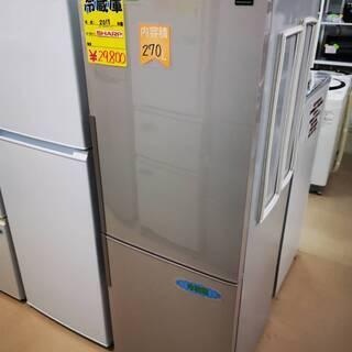 シャープの冷蔵庫 270L