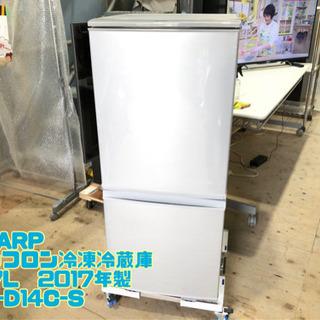 ㉕SHARP ノンフロン冷凍冷蔵庫 137L  2017年製 S...
