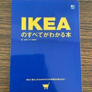 SZK210615-13 IKEAのすべてがわかる本 角謙二 株...