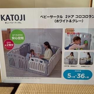 【新品未使用】KATOJI カトージ ベビーサークル