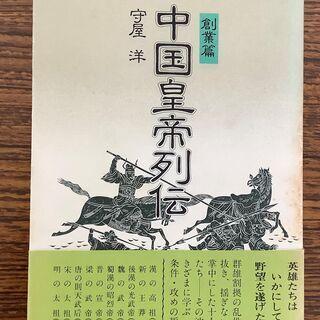 SZK210615-15 中国皇帝列伝 創業編 守屋洋 PHP研究所