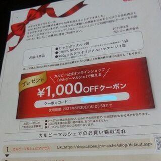 カルビーマルシェ 1000円オフクーポン