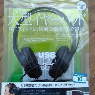 【ネット決済・配送可】サンワサプライ USBヘッドセット MM-...