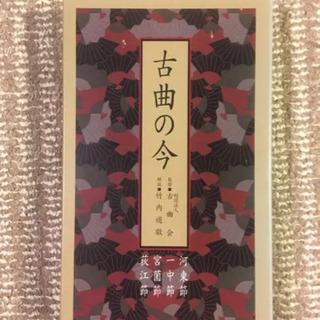 【希少】古曲の今 12枚組CD BOX  一中節 河東節 宮薗節...