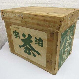 【ネット決済・配送可】ss2500【中古】 茶箱 中型 木箱 収...