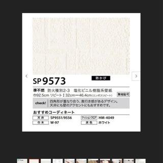 【ネット決済】プチリノベに!壁紙セット