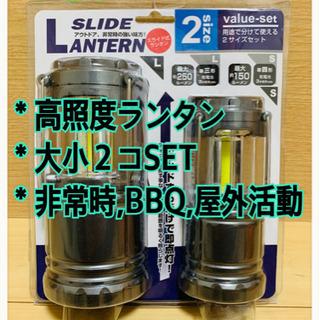 トレードワン スライド LEDランタン 2コセット