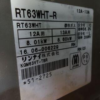 リンナイ ガスコンロ RT63WHT-R 都市ガス 中古品  2016年製 ホースあり - その他