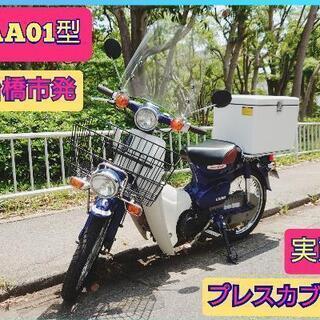 ⭕プレスカブ50cc FI⭕【実動】引き取りOK!【通勤・…