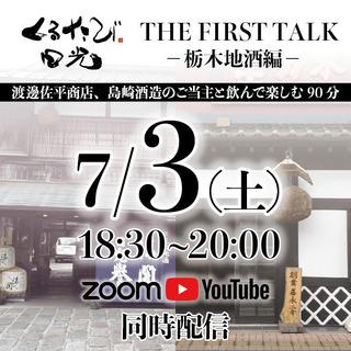 くるたび日光【THE FIRST TALK~栃木地酒編~】
