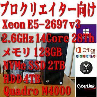 【ネット決済・配送可】HP Z440 高性能ワークステーション