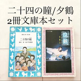 【ネット決済・配送可】【ネット決済・配送】#40 本 二十四の瞳...