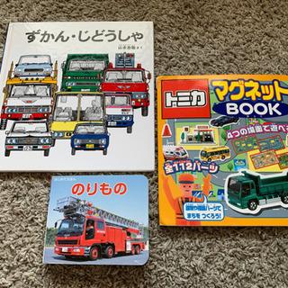 乗り物えほん・マグネットブック 3冊