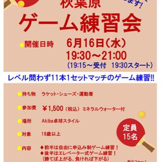 6/16秋葉原ゲーム練習会🏓