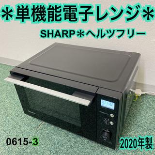 【ご来店限定】*シャープ 単機能電子レンジ 2020年製*0615-3