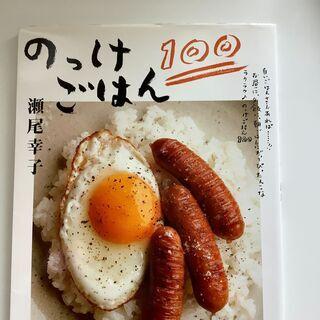 SZK21615-18 のっけごはん100 瀬尾幸子 主婦と生活社