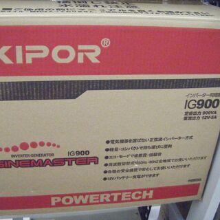 KIPOR インバーター発電機 IG900 未使用