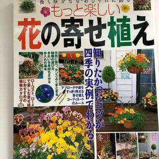 SZK210615-19 もっと楽しい花の寄せ植え 主婦の友生活...