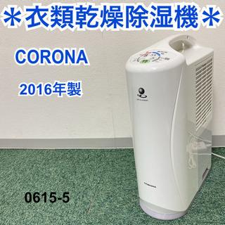 【ご来店限定】*コロナ 衣類乾燥除湿機 2016年製*0615-5