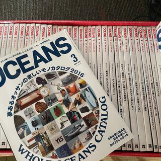 雑誌OCEANS 2013〜2016不揃い無料