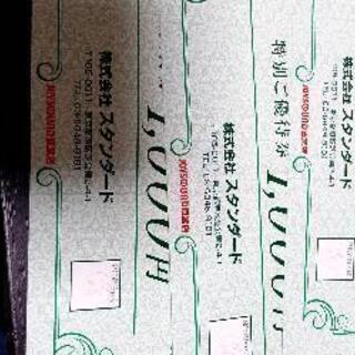 【ネット決済】JOYSOUND ジョイサウンド カラオケ クーポン金券
