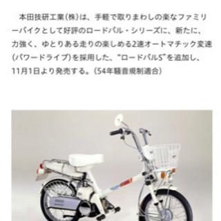 昭和レトロ、旧車、HONDAロードパルS、ジャンク【プロフィール...