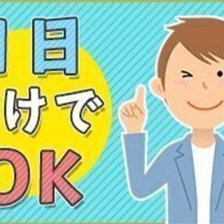 高時給!!1日だけの単発案件!!【下関・周南/時給1200円】試...