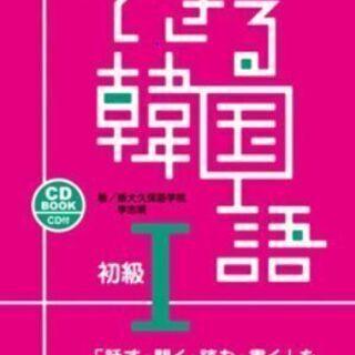 900円~ 韓国語オンライン授業
