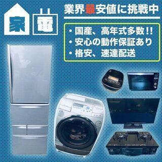 🚛即配達‼🚛⚡️😎家電セット販売😎⚡️送料・設置無料💓高年式有り‼️