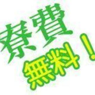 【米沢市】ガラス製品の加工OP/1R寮費無料🏡未経験者歓迎🎵給料...