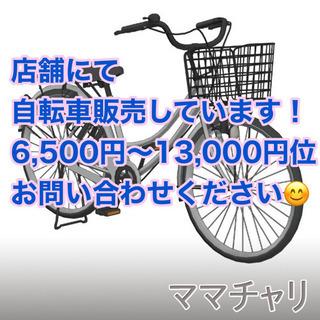 ✨インテリアハウス✨店舗にて自転車販売中❣️