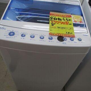 ID:G972025 ハイアール 全自動洗濯機5.5k