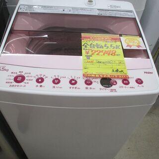 ID:G972019 ハイアール 全自動洗濯機5.5k