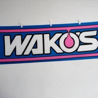 WAKO'S製品正規販売店