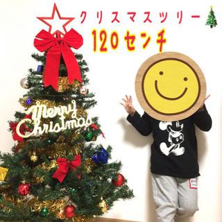 中古 クリスマスツリー 120センチ LEDライト